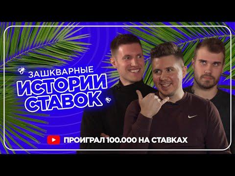 Зашкварные истории ставок на спорт. Проиграл 100.000 рублей. Ставки на спорт.