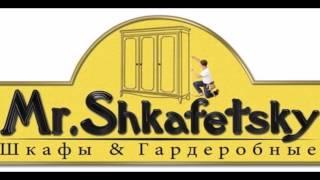 Шкаф-купе и гардеробные комнаты на заказ от производителя Mr.Shkafetsky в Люберцах(, 2015-04-14T17:58:13.000Z)
