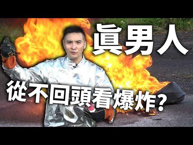 #71【谷阿莫Life】實測電影中帥氣隨意的扔雪茄,真的能把漏油的車炸掉嗎?