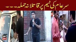 Qasab Mafia Ka Sar e Aam Ki Team Per Hamla - Must Watch
