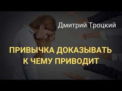 Дмитрий  Троцкий .  ПРИВЫЧКА ДОКАЗЫВАТЬ  чему приводит