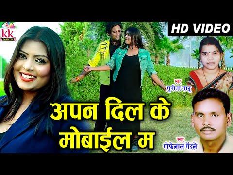 Gofelal Gendle | Sunita Sahu | Cg song | Apan Dil Ke Mobile Ma | Annushri | Shatruhan Chhatttisgarhi