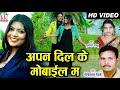 Gofelal Gendle Sunita Sahu Cg song Apan Dil Ke Mobile Ma Annushri Shatruhan Chhatttisgarhi