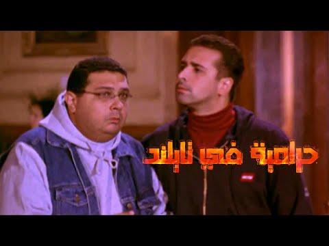 مشاهدة فيلم حرامية فى تايلاند 2003 ايجي بست مصر Egybest