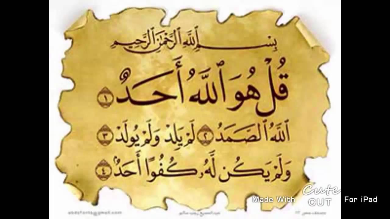 سورة قل هو الله احد