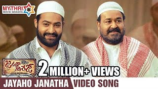 Janatha Garage Telugu Movie Video Songs | JAYAHO JANATHA Full Video Song | Jr NTR | Samantha