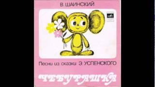 Смотреть клип песни: Клара Румянова - Песня Чебурашки