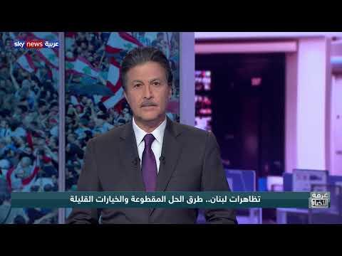تظاهرات لبنان.. طرق الحل المقطوعة والخيارات القليلة  - نشر قبل 2 ساعة