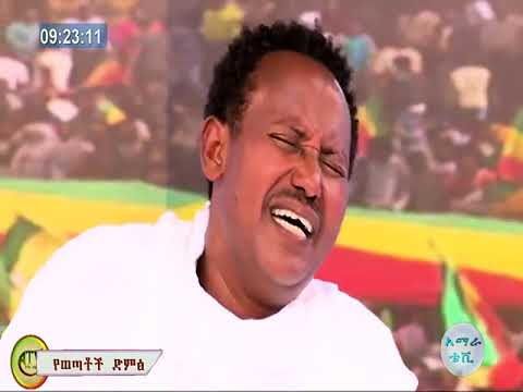 Semahegn Belew - Aned Nen አንድ ነን (Amharic)