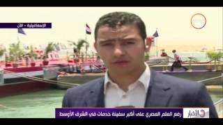 الأخبار - رفع العلم المصري على أكبر سفينة خدمات فى الشرق الأوسط