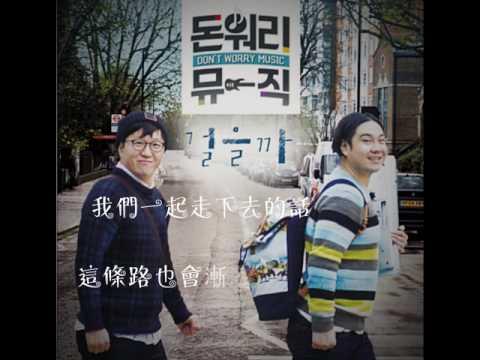 劉在煥유재한 &鄭亨敦정형돈 -走嗎걸을까                       (中文歌詞)