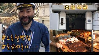 홍철책빵 방문 후기/ 노홍철 빵집, 후암동카페