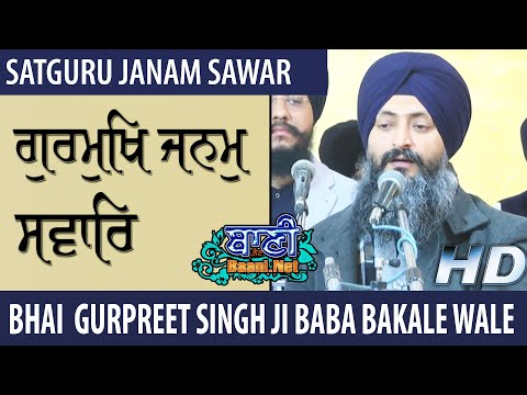 Bhai-Gurpreet-Singh-Ji-Baba-Bakale-Wale-Patiala-25dec2019-Gurbani-Kirtan-2019