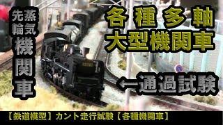 【鉄道模型】カント走行試験【各種機関車】
