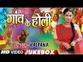 KALPANA   BHOJPURI HOLI VIDEO SONGS JUKEBOX   GAON KE HOLI   T-Series HamaarBhojpuri Whatsapp Status Video Download Free