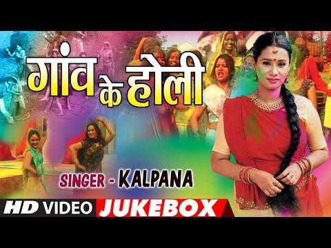 KALPANA | BHOJPURI HOLI VIDEO SONGS JUKEBOX | GAON KE HOLI | T-Series HamaarBhojpuri