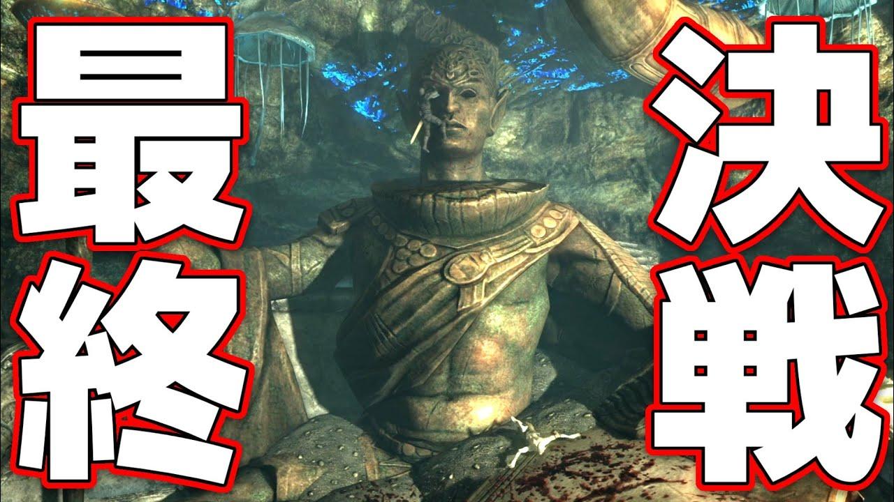 【スカイリムSE】遂に最終決戦!!VSメルセル【The Elder Scrolls V: Skyrim SPECIAL EDITION / 実況】