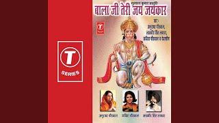 Hey Maruti Saari Ram - Katha Ka Saar