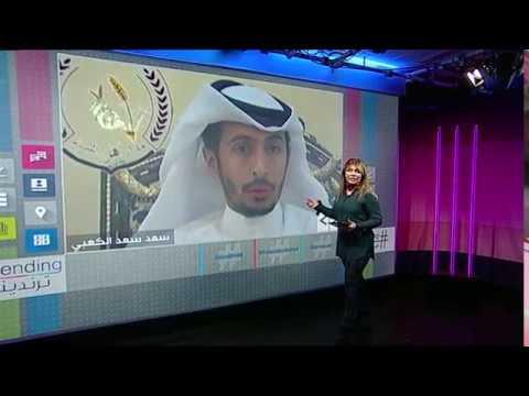 بي_بي_سي_ترندينغ: إعلان #قطر عن قوائمها الوطنية للإرهاب يثير ردود فعل متباينة  - نشر قبل 18 دقيقة