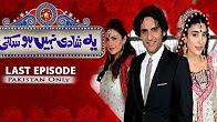 Yeh Shadi Nahin Hosakti - Last Episode - ARY Zindagi Drama