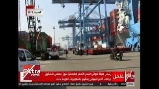 فيديو.. «موانئ البحر الأحمر»: نعتمد على القطاع الخاص لتقليل التكاليف وزيادة الإيرادات
