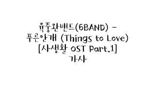 육중완밴드 (6BAND) - 푸른안개 (Things to Love) [사생활 OST] 가사