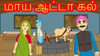 மாய ஆட்டா கல் -Magical Grinder   Bed Time Stories for kids   Tamil Fairy Tales   Tamil Moral Stories