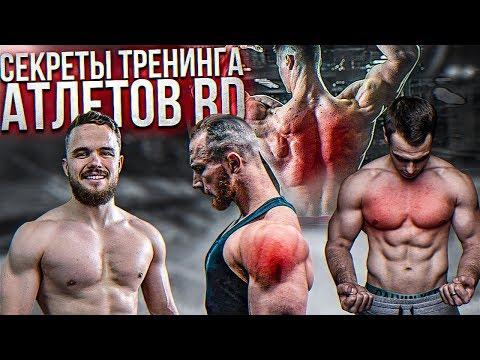 Секреты Тренировок от Атлетов RD (Грудь, Плечи, Спина)