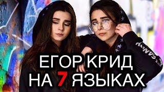 ЕГОР КРИД НА 7 ЯЗЫКАХ (Семья Сказала cover by ManuKian Twins)