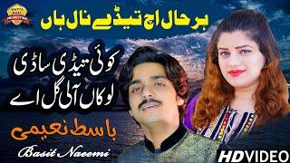 Koi Tedi Sadi Lokan Aali Gal ay  Singer Basit Naeemi  Latest Song 2019  Wattakhel Production Pak