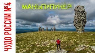 Маньпупунёр - Самое загадочное Чудо России.