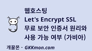 웹 호스팅 Lets Encrypt SSL 무료 보안 인…