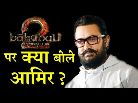 Aamir Khan finally reacts on Dangal-Baahubali 2 collections.   C4B