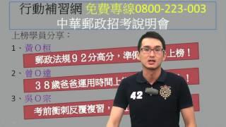 【行動補習網】104年郵局二次招考創12年新高1571人