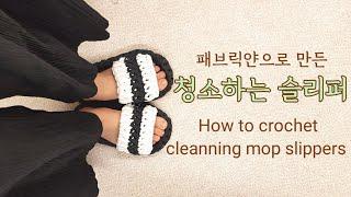 [짜임공방]패브릭얀으로 청소하는 슬리퍼 뜨는법