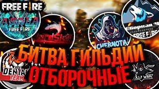 БИТВА ГИЛЬДИЙ 1 СЕЗОН FREE FIRE - ОТБОРОЧНЫЕ ФРИ ФАЕР