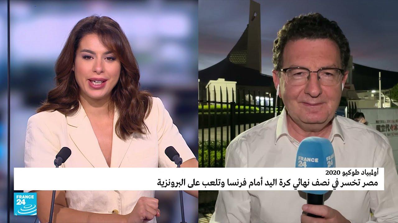 أولمبياد طوكيو2021.. مصر تخسر في نصف نهائي كرة اليد للرجال أمام فرنسا  - نشر قبل 3 ساعة