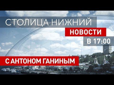 «Столица Нижний: новости 25 марта 2019 года