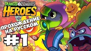 Plants vs  Zombies Heroes #1 ПРОХОЖДЕНИЕ НА РУССКОМ Геймплей Прохождение  Gameplay Walkthrough