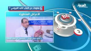 6 معلومات عن التهاب الكبد الفيروسي