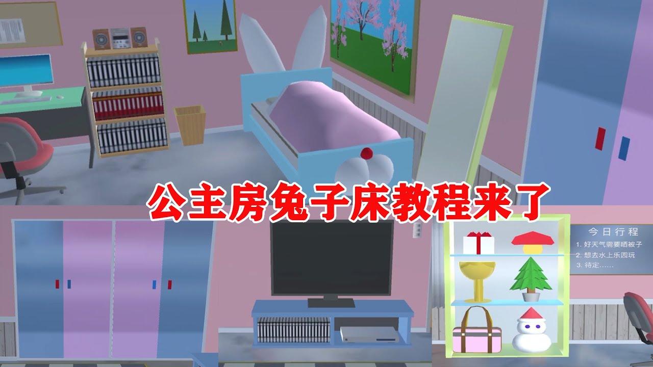 樱花校园模拟器:公主房的教程来了,一起来网红兔子床吧!