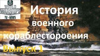 Крейсера Японии часть 1  Лёгкие крейсера История военного кораблестроения
