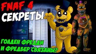 Five Nights At Freddy's 4 - ������ ������ � ������� �������?:
