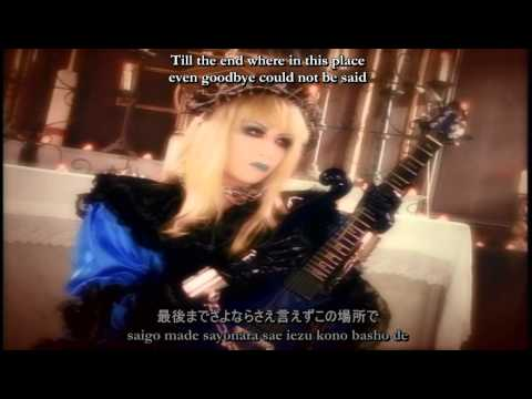 Malice Mizer - ヴェル・エール Bel Air English Sub Karaoke