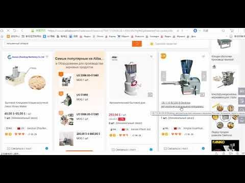 Как покупать на Alibaba.com?