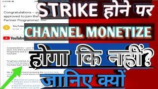 Strike hone par channel monetize on hoga || monitization kaise enable hota hai
