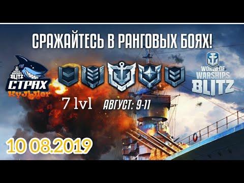 WOWS BLITZ ФЛОТ СТРАХ:  Ранговые Бои 7 лвл 10.08.2019