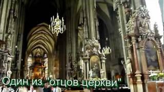 Wien  Собор Св. Стефана. MPEG 2 ВИДЕО(Здесь крестили Моцарта. Здесь он работал капельмейстером.. Здесь в капелле Святого Креста, примыкающей..., 2011-10-24T03:06:56.000Z)