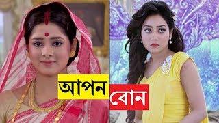 আপনি কি জানেন? কারা জি-বাংলার বাস্তবে বোন? Zee Bangla Actresses Real Life Sister