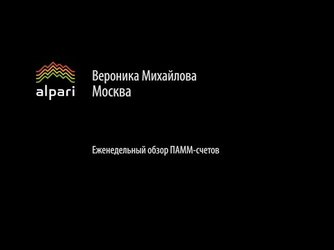 Еженедельный обзор ПАММ-счетов от 16.05.2016
